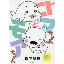 ゴマちゃん&モアちゃん