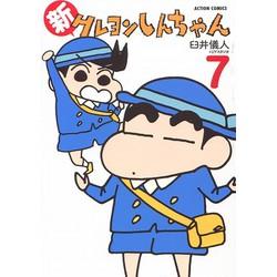 新クレヨンしんちゃん(7)