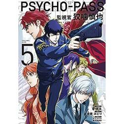 PSYCHO-PASS 監視官 狡噛慎也(5)