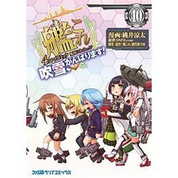 艦隊これくしょん -艦これ- 4コマコミック 吹雪、がんばります!(10)