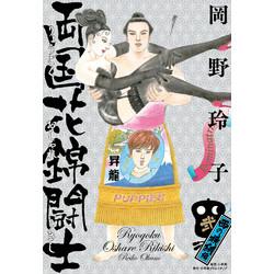 両国花錦闘士(2) 西の横綱編