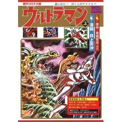 現代コミクス版ウルトラマン(上)