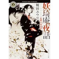 妖琦庵夜話(6)