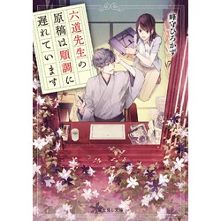 六道先生の原稿は、順調に遅れています。