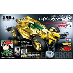 ハイパーダッシュ!四駆郎(2) ゴールドミニ四駆+クリアファイル付き限定版