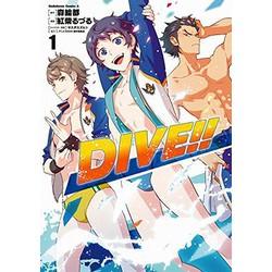 DIVE!!(1)