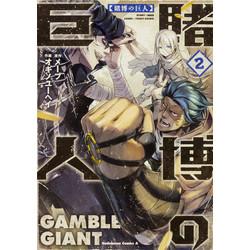 賭博の巨人(2)
