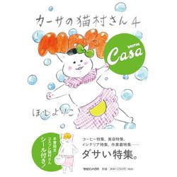 カーサの猫村さん(4)
