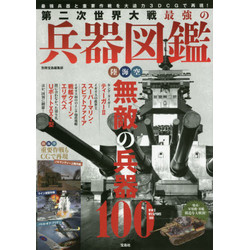 第二次世界大戦 最強の兵器図鑑