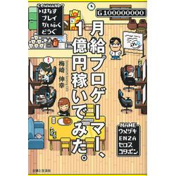 月給プロゲーマー、1億円稼いでみた。