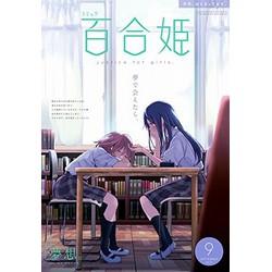 コミック百合姫 17年09月号