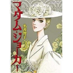 マダム・ジョーカー (1-20巻 最新刊) 全巻セット