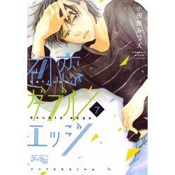 【中古】初恋ダブルエッジ (1-7巻) 全巻セット【状態:可】