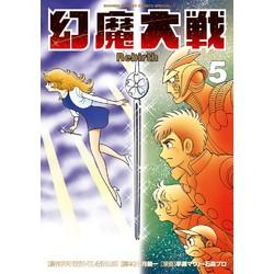 幻魔大戦 Rebirth (1-5巻 最新刊) 全巻セット