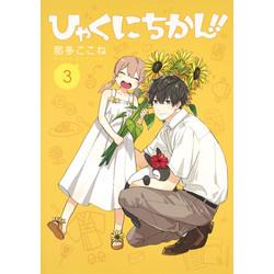 ひゃくにちかん!! (1-3巻 最新刊) 全巻セット