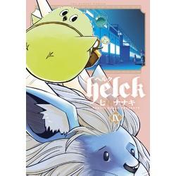 【中古】Helck (1-9巻) 全巻セット【状態:非常に良い】