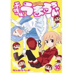 干物妹!うまるちゃん (1-10巻 最新刊) 全巻セット