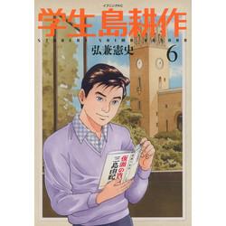学生 島耕作 (1-6巻 最新刊) 全巻セット