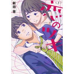 恋のツキ (1-3巻 最新刊) 全巻セット