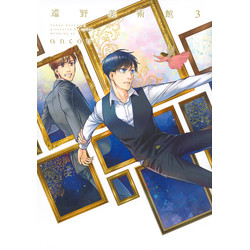遠野美術館 (1-3巻 最新刊) 全巻セット