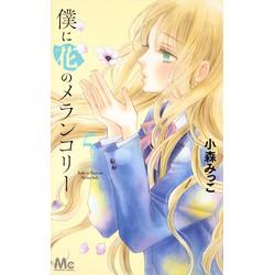僕に花のメランコリー (1-5巻 最新刊) 全巻セット