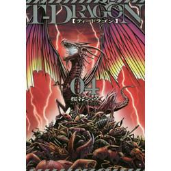 T-DRAGON (1-4巻 最新刊) 全巻セット