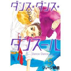 ダンス・ダンス・ダンスール (1-5巻 最新刊) 全巻セット