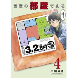 吾輩の部屋である (1-4巻 最新刊) 全巻セット