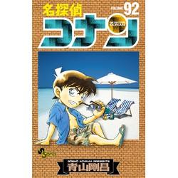 【全巻収納ダンボール本棚付】名探偵コナン (1-92巻 最新刊) 全巻セット