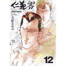 仁義 零 (1-12巻 最新刊) 全巻セット