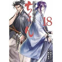 ちるらん 新撰組鎮魂歌 (1-18巻 最新刊) 全巻セット