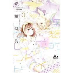 理想的ボーイフレンド (1-3巻 最新刊) 全巻セット
