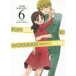 【中古】WEB版 WORKING!! (1-6巻 全巻) 全巻セット【状態:非常に良い】