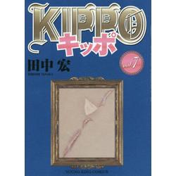 【中古】KIPPO (1-7巻) 全巻セット【状態:可】