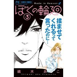 ぼくの輪廻 (1-3巻 全巻) 全巻セット