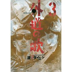 外道の歌 (1-3巻 最新刊) 全巻セット