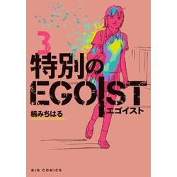 特別のEGOIST (1-3巻 最新刊) 全巻セット