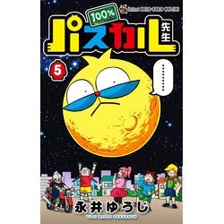 100%パスカル先生 (1-5巻 最新刊) 全巻セット