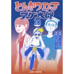 とんかつDJアゲ太郎 (1-10巻 最新刊) 全巻セット