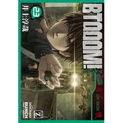 【中古】BTOOOM!ブトゥーム! (1-23巻) 全巻セット【状態:良い】