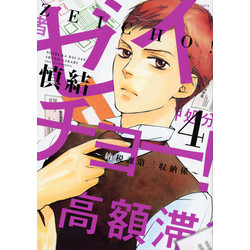 ゼイチョー! ~納税課第三収納係~ (1-4巻 最新刊) 全巻セット