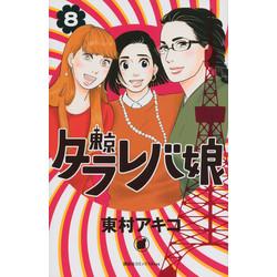 東京タラレバ娘 (1-8巻 最新刊) 全巻セット