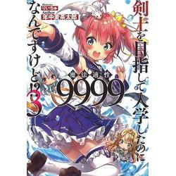【ライトノベル】剣士を目指して入学したのに魔法適性9999なんですけど!?(全3冊) 全巻セット
