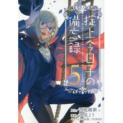 掟上今日子の備忘録 (1-5巻 最新刊) 全巻セット