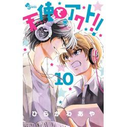 天使とアクト!! (1-10巻 最新刊) 全巻セット