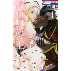 【中古】贄姫と獣の王 (1-4巻) 全巻セット【状態:可】