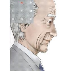 いぬやしき (1-9巻 最新刊) 全巻セット
