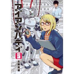 アイアンバディ (1-3巻 最新刊) 全巻セット