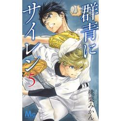 群青にサイレン (1-5巻 最新刊) 全巻セット