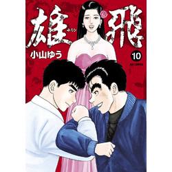 雄飛 (1-10巻 最新刊) 全巻セット